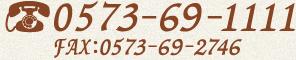 tel:0573-69-1111