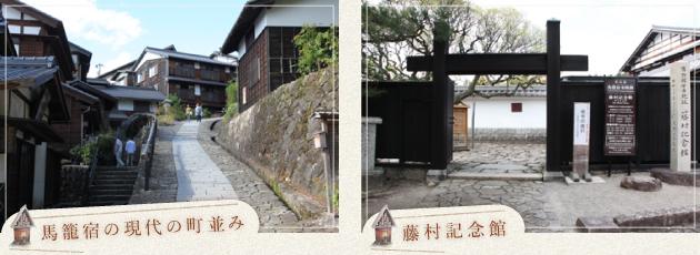 馬籠宿の現代の町並み、藤村記念館