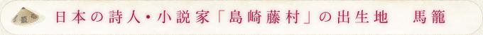 日本の詩人・小説家「島崎藤村」の出生地 馬籠