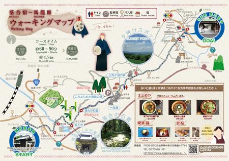 落合宿~馬籠宿 ウォーキングマップ