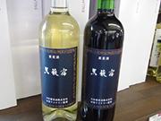 馬籠宿オリジナルワイン 白 ・赤