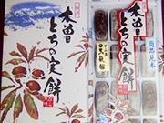 木曽とちの実餅