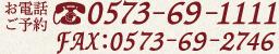 tel0573-69-1111