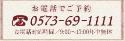 0573-69-1111