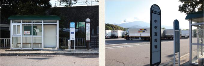 中央道神坂PA(上り) 高速バス 停留所