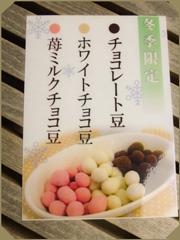 いちごミルク豆