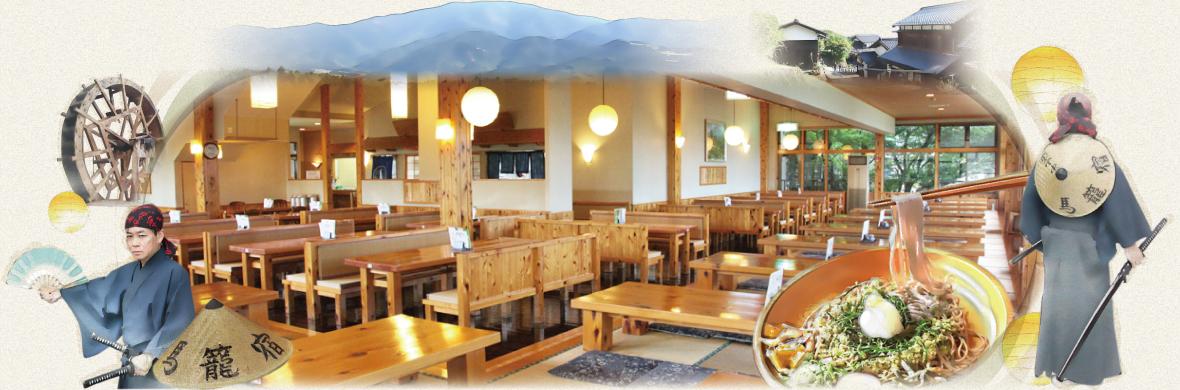 馬籠宿の観光の際のお食事、軽食、お土産は馬籠館へお越しください。駐車場完備。