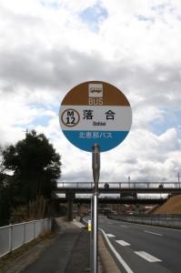 ガイドブログ用 中山道 落合 石畳 十曲峠 1